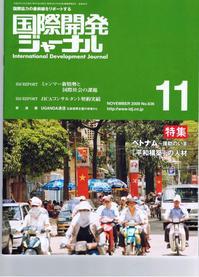 kokusaikaihatujounal200911.JPG