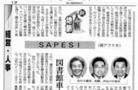 nikkei-sangyo2010.01.21.JPG