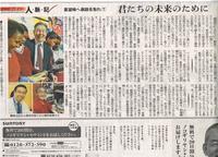 Asahi_Shimbun_Jinmyakuki_2010.06.21.JPG