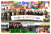 New Year Card 2010 Sapesi-Japan.JPG