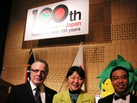 Japan_South_Africa_100th_Party_05.JPG